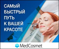 Сайт MedCosmet