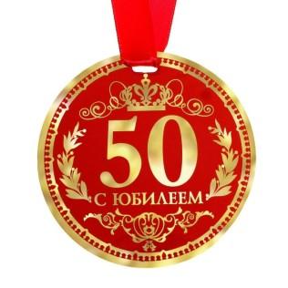 Медали на юбилей